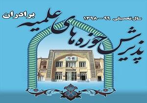 ۲۴ بهمن؛آغاز پذیرش سراسری حوزههای علمیه برادران