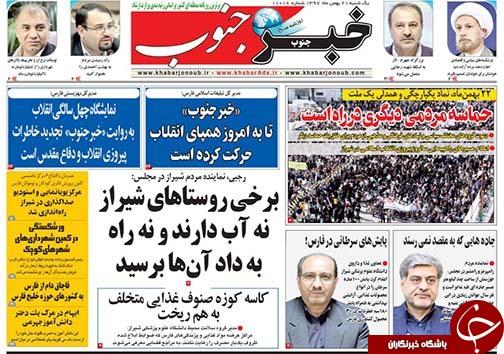 تصاویر صفحه نخست روزنامههای فارس ۲۱ بهمن ماه سال ۱۳۹۷