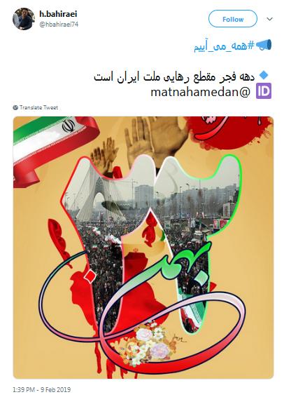 #همه_می_آییم| موج صدای کاربران به استقبال از راهپیمایی ۲۲ بهمن