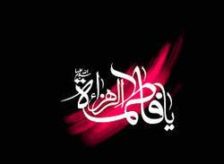 زندگی حضرت فاطمه زهرا (س) تجلی عبادت و معنویت است
