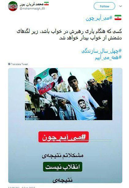#همه_می_آییم| موج صدای استقبال کاربران از راهپیمایی ۲۲ بهمن
