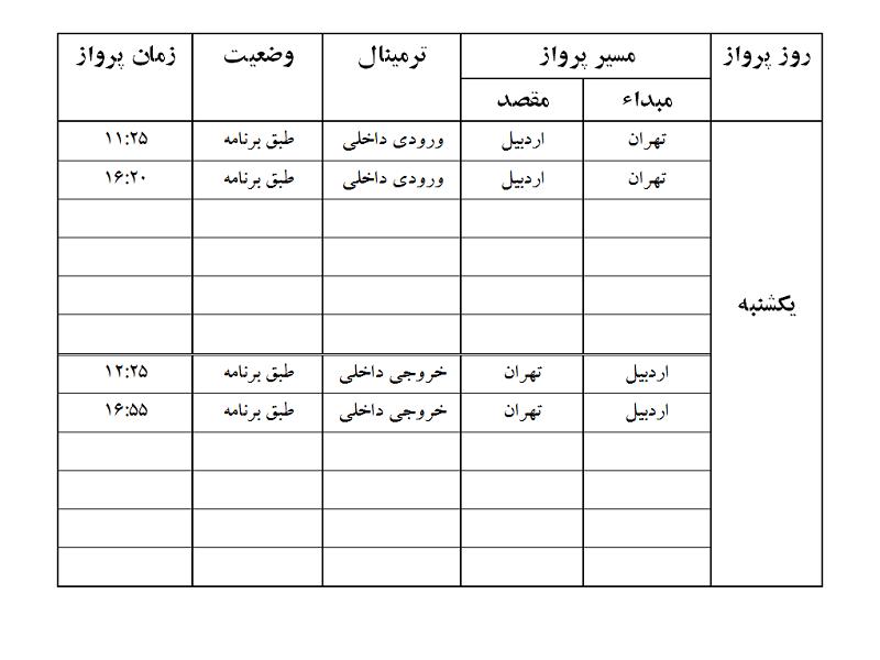 پروازهای فرودگاه اردبیل یکشنبه 21 بهمن ماه