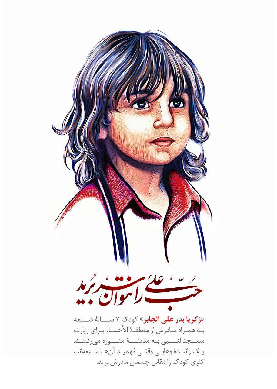 زکریای شهید|حب علی را نتوان سر بُرید+پوستر