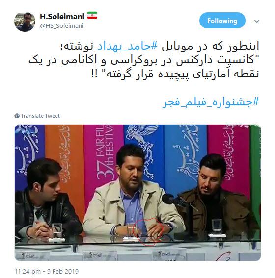 واکنش کاربران به انگلیسی صحبتکردن حامد بهداد در جشنواره فجر/     + تصاویر
