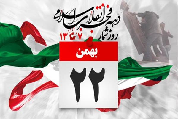 «سپیده رهایی» در ۲۲ بهمن با رادیو فرهنگ