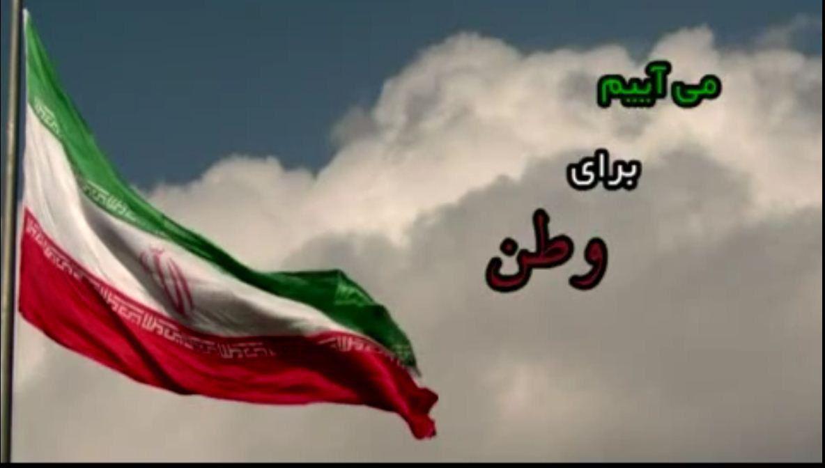 انعکاس یوم الله ۲۲ بهمن در ویژه برنامه «مهر وطن»