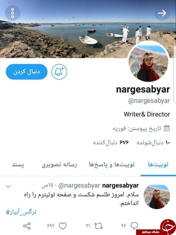 نرگس آبیار وارد توییتر شد+عکس
