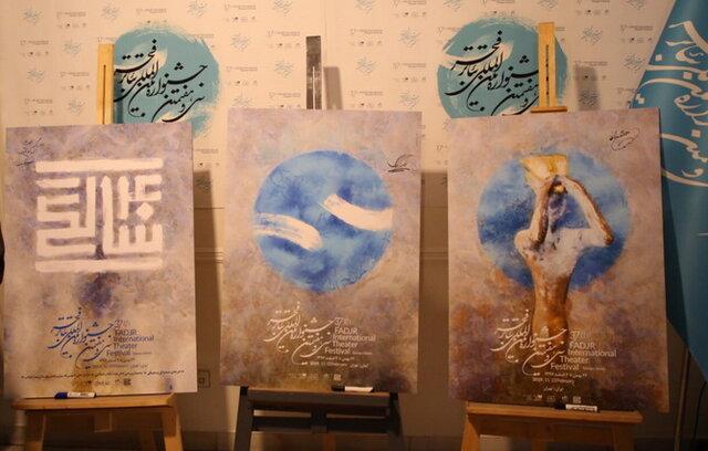 آغاز رسمی جشنواره بینالمللی تئاتر فجر از ۲۲ بهمن