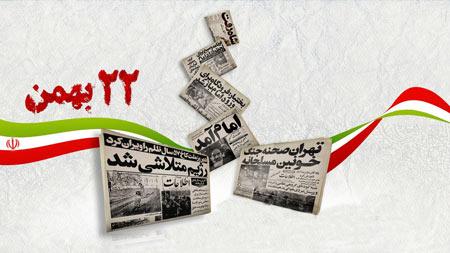 پوشش گسترده تلویزیونی شبکه یک از شکوه حضور مردم در ۲۲ بهمن