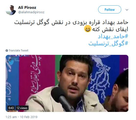 واکنش کاربران به حرف زدن حامد بهداد در نشست خبری/ داداش گلم مگه مجبوری؟! + فیلم و تصاویر