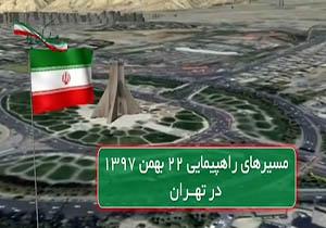 مسیرهای راهپیمایی ۲۲ بهمن ۱۳۹۷ در تهران + موشن گرافیک