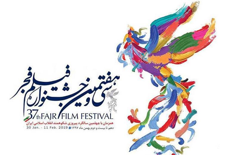 اعلام معرفی نامزدهای سی و هفتمین جشنواره فیلم فجر
