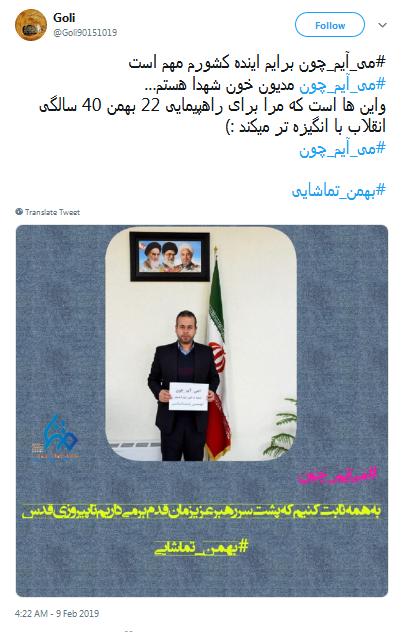 بهمن_تماشایی| لحظه شماری کاربران برای خلق حماسه ۲۲ بهمن ///// ساعت 12 شب
