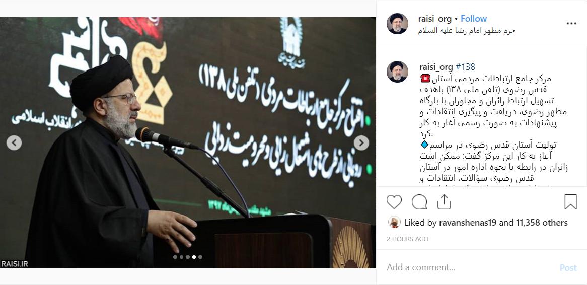 حجت الاسلام رئیسی از آغاز کار مرکز جامع ارتباطات مردمی آستان قدس رضوی خبر داد