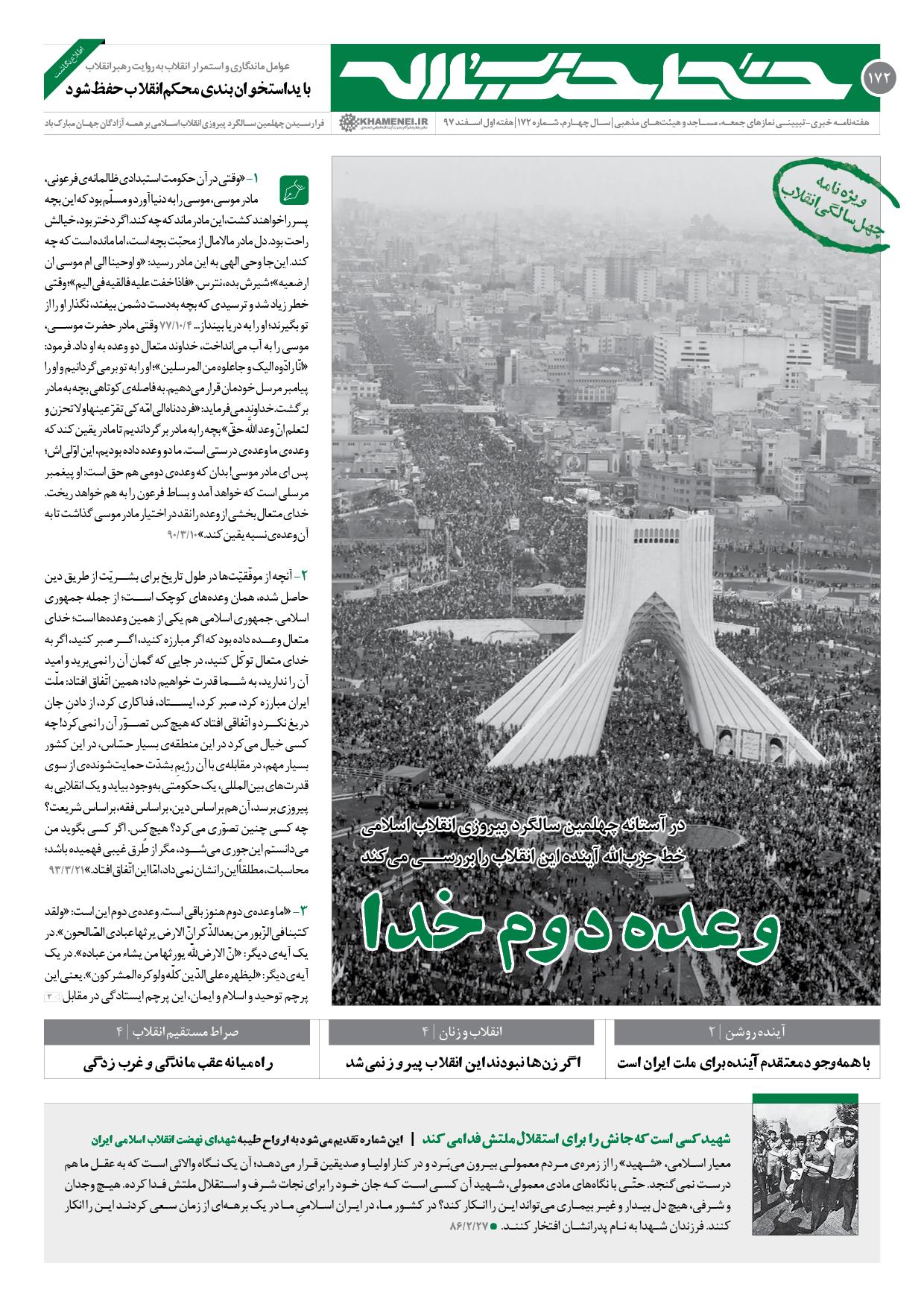 خط حزبالله ۱۷۲| وعده دوم خدا