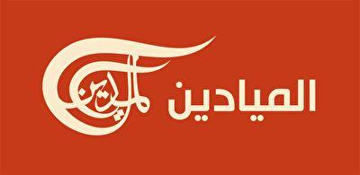 پوشش گسترده راهپیمایی ۲۲ بهمن در شبکه المیادین + فیلم