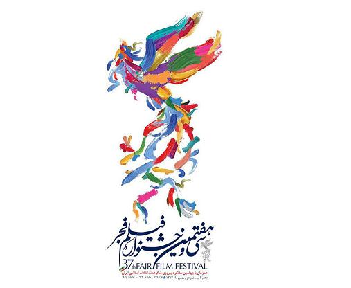 سیمرغ داران سی و هفتمین جشنواره فیلم فجر چه گفتند؟ برگزیدگان سی و هفتمین جشنواره فیلم فجر معرفی شدندآغاز سی و هفتمین جشنواره فیلم فجر