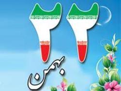فیلم حضور پرشور مردم انقلابی اراک، رشت، یاسوج و کرمان در راهپیمایی ۲۲ بهمن