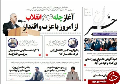 صفحه نخست روزنامههای سه شنبه ۲۳ بهمن ماه مازندران