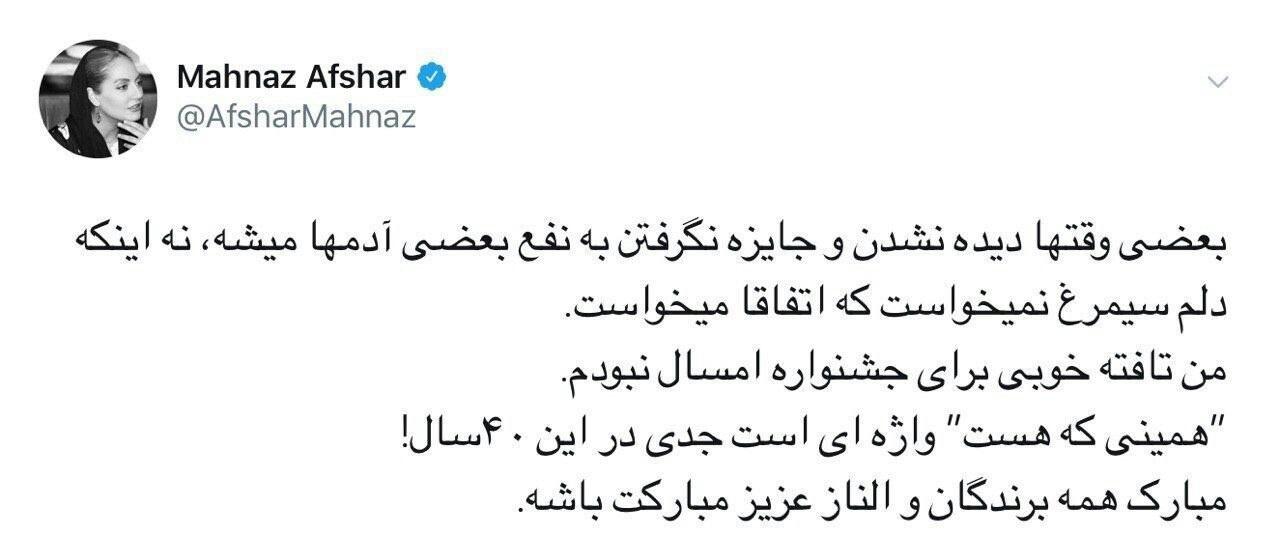 واکنش مهناز افشار به انتخاب نشدنش به عنوان بهترین بازیگر زن در جشنواره فجر