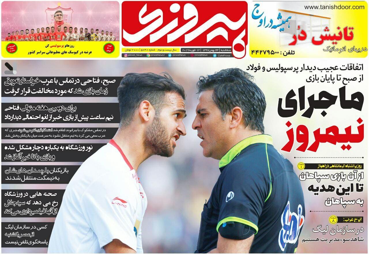 روزنامه پیروزی - ۲۳ بهمن