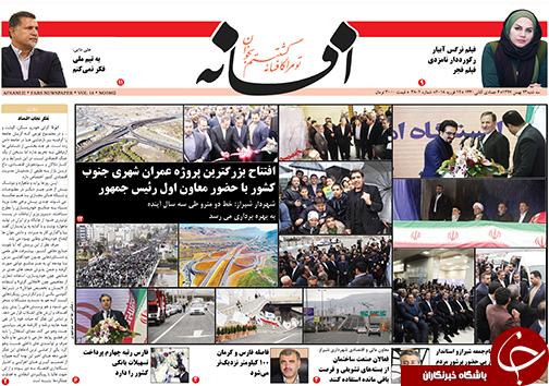 تصاویر صفحه نخست روزنامههای فارس ۲۳ بهمن ماه سال ۱۳۹۷