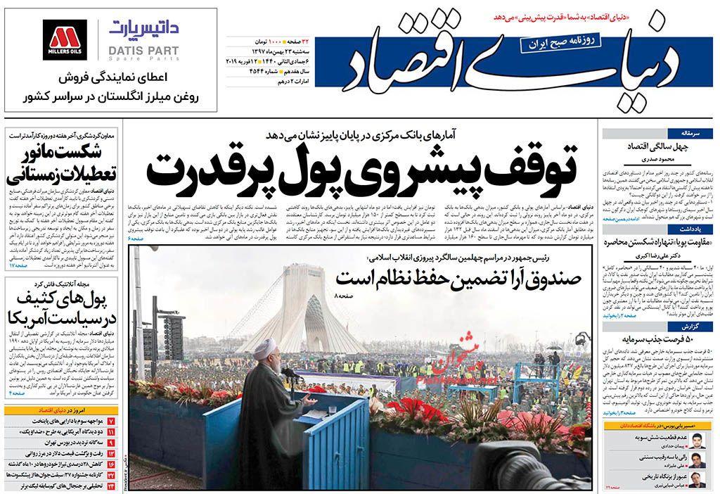 صفحه نخست روزنامههای اقتصادی ۲۳ بهمن ماه