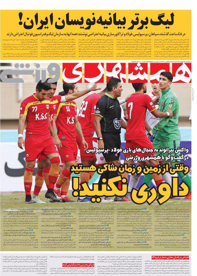 روزنامههای ورزشی ۲۳ بهمن
