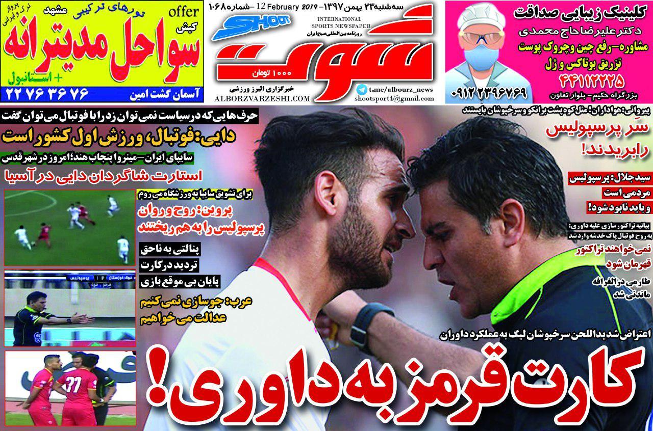 روزنامه خراسان ورزشی - ۲۳ بهمن
