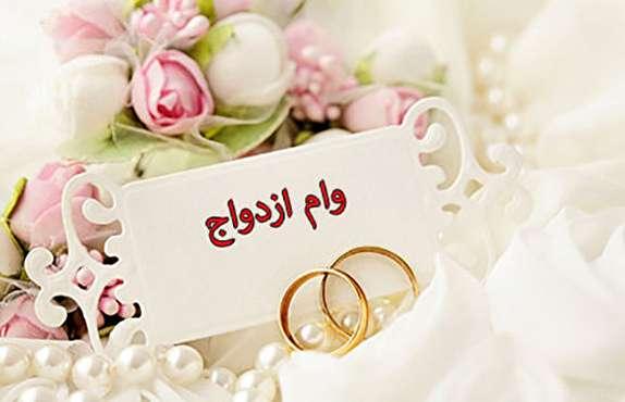 باشگاه خبرنگاران -عروس و دامادها با ۳۰ میلیون تومان وام ازدواج چه کارهایی میتوانند انجام دهند؟