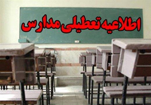 تعطیلی مدارس در جهرم