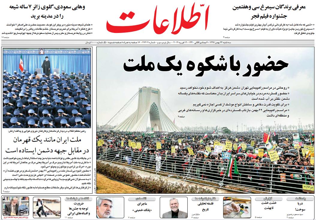 صفحه نخست روزنامههای ۲۳ بهمن؛
