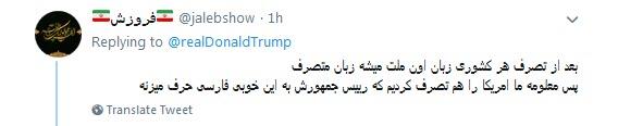 پاسخ تند کاربران به توییت فارسی ترامپ علیه ایران /چهل سال شکست آمریکا یعنی فارسی صحبت کردن ترامپ