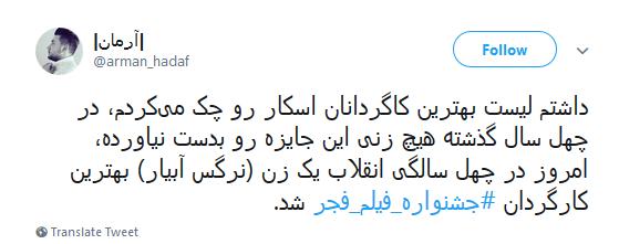 #جشنواره_فيلم_فجر |از اعتراض به نادیده گرفتن
