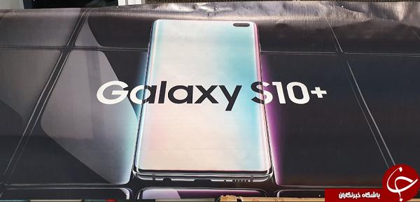 اولین پوستر رسمی گلکسی اس ۱۰ پلاس-Galaxy S10plus منتشر شد