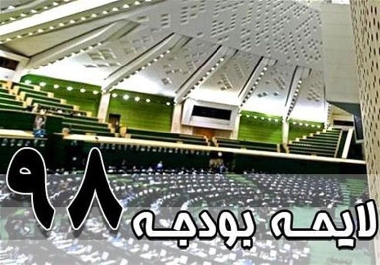 مجلس شنبه دو شیفته شد/ برگزاری نشست غیرعلنی و آغاز رسمی بررس بودجه ۹۸ در نوبت صبح و بعدازظهر