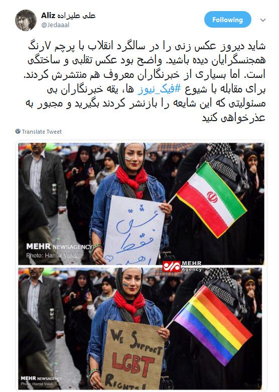 واکنش علی علیزاده به تصویری ساختگی از راهپیمایی ۲۲ بهمن +تصویر