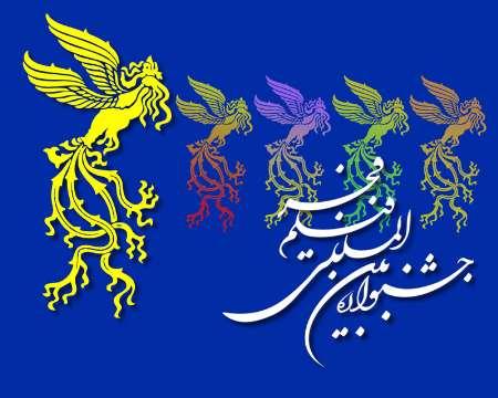 استقبال پرشور شیرازی ها از جشنواره فیلم فجر شیراز