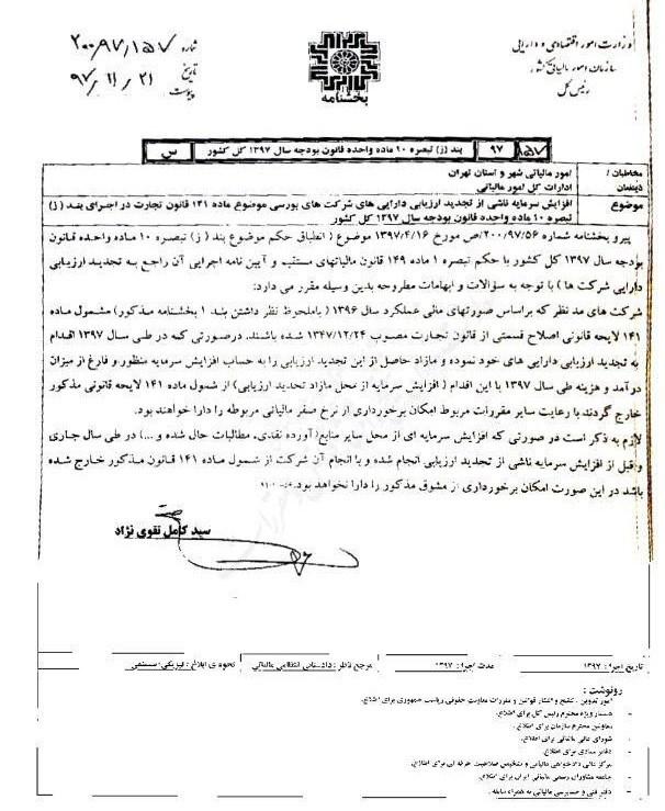 شرط برخورداری شرکتهای بورسی از نرخ صفر مالیاتی اعلام شد