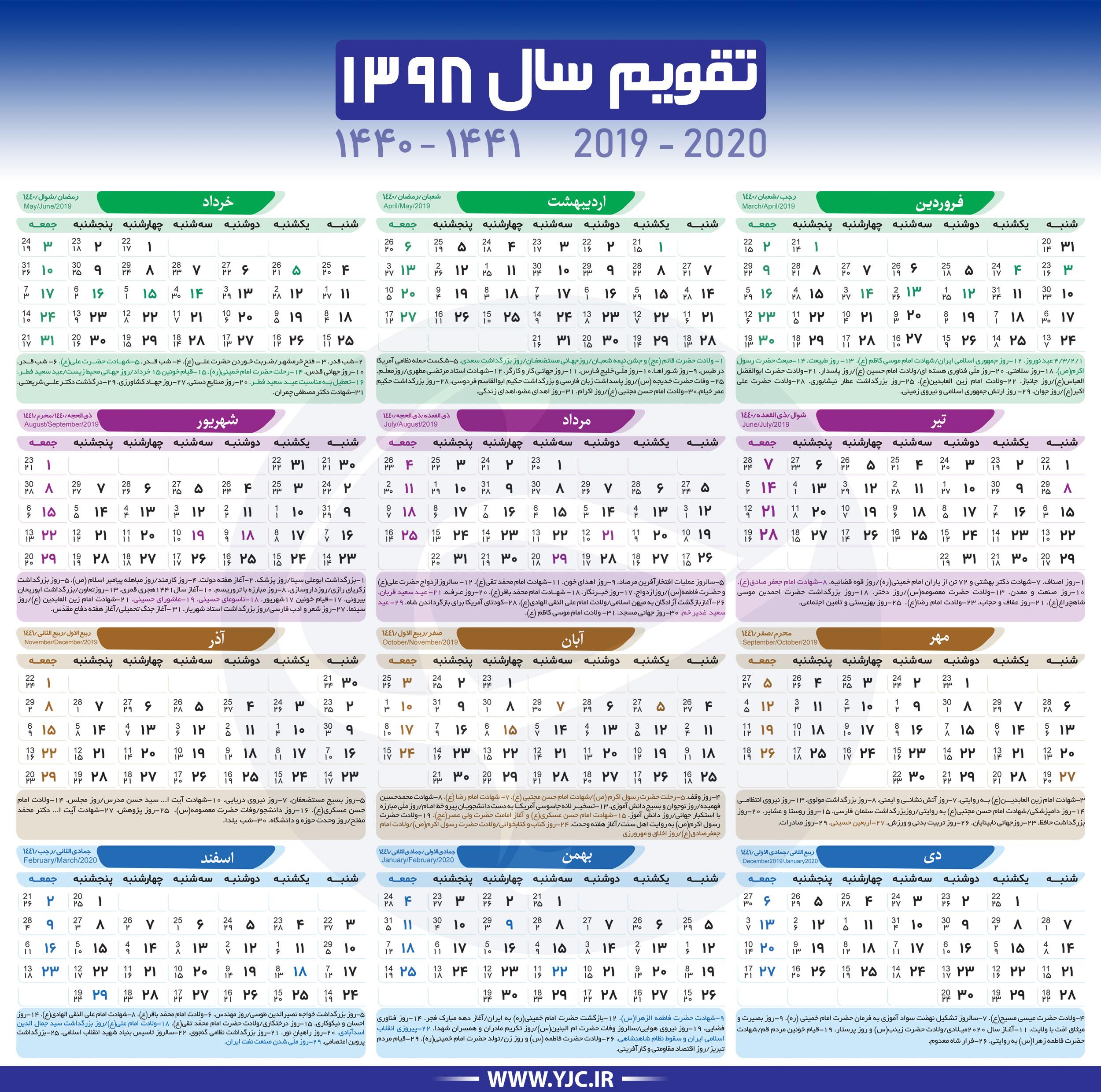 تقویم سال ۱۳۹۸ هجری شمسی +دانلود