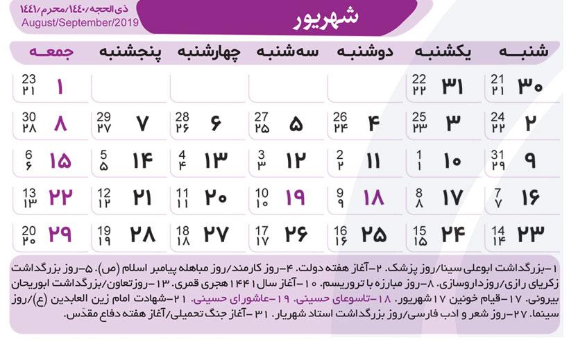 تقویم 1398 هجری شمسی + دانلود/ در حال ویرایش