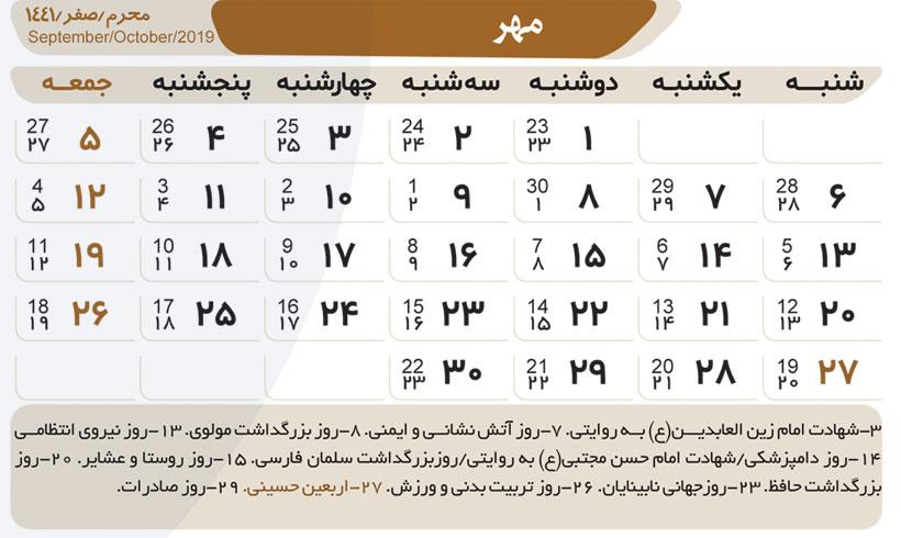 تقویم اسفند ماه سال 1398
