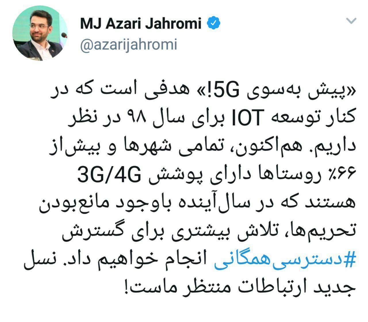 پیش به سوی 5G! وعده وزیر ارتباطات در توئیتر