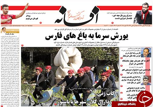 تصاویر صفحه نخست روزنامههای فارس ۲۴ بهمن ماه سال ۱۳۹۷