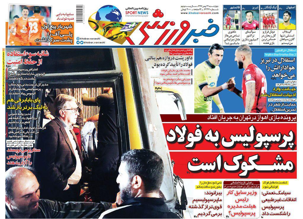 روزنامه خبر ورزشی - ۲۴ بهمن
