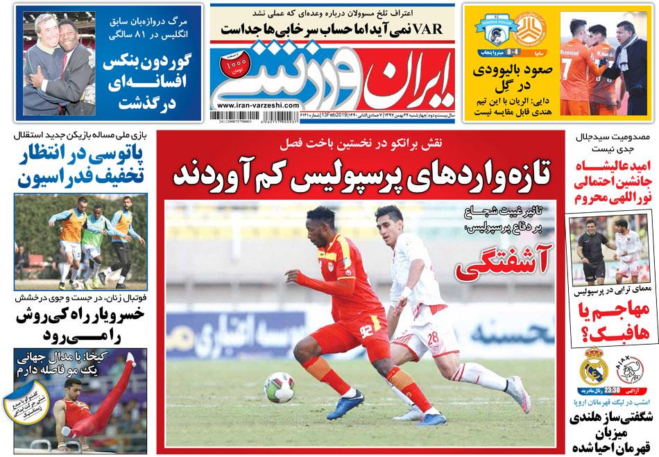 روزنامه ایران ورزشی - ۲۴ بهمن