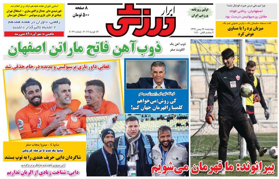 روزنامه ابرار ورزشی - ۲۴ بهمن