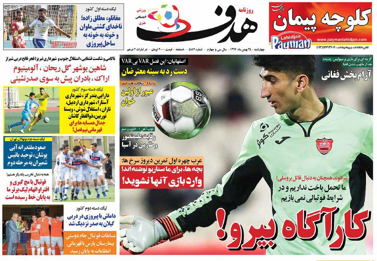 روزنامه هدف - ۲۴ بهمن