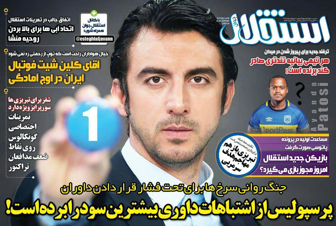 روزنامه استقلال - ۲۴ بهمن