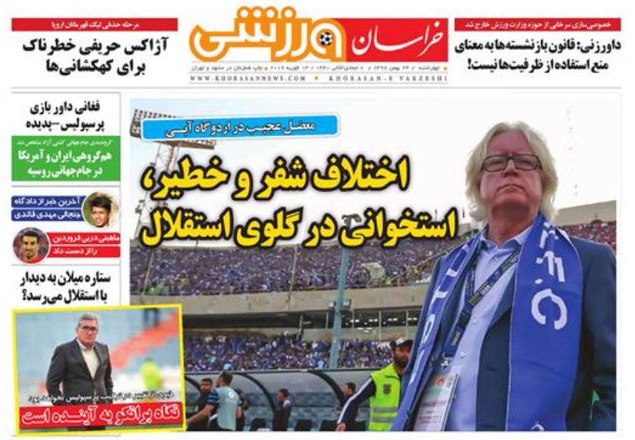 خراسان ورزشی - ۲۴ بهمن